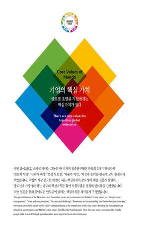 만울림 2011년 11/12월호