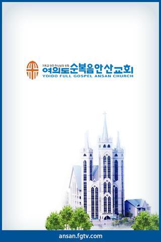 안산교회 iFrame