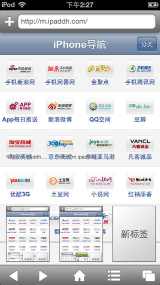 中文网址导航