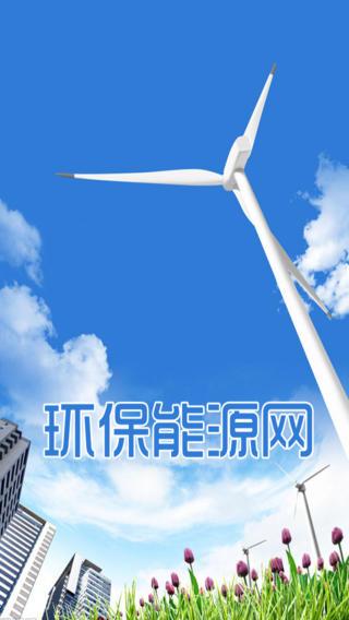 中国环保能源网