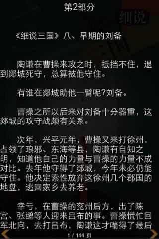 细说中国历史丛书 完美版