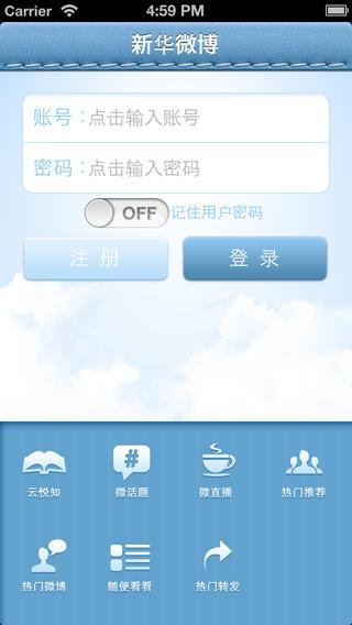 【免費社交App】新华微博-APP點子