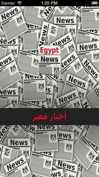 اخبار مصر خبر عاجل، محليات،سياسة، ثقافة، أخبار القاهرة والعالم
