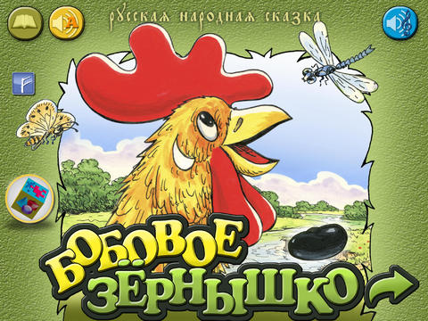 Бобовое зернышко. Интерактивная книжка для детей.
