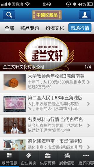 中国收藏品门户