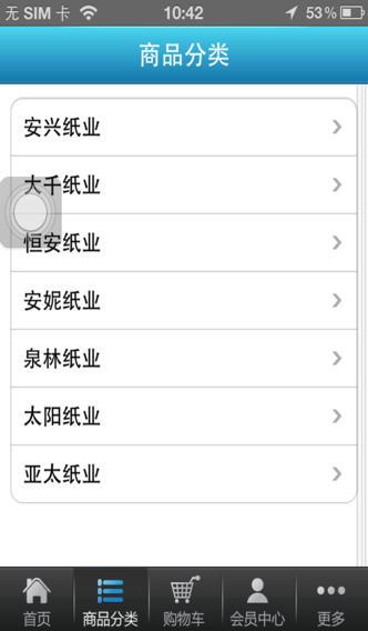 中国纸业供应商