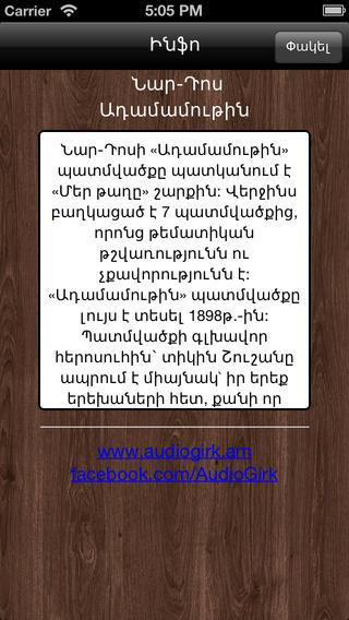 Adamamutin