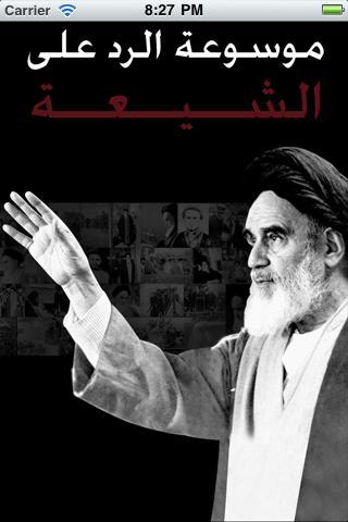 موسوعة الرد على الشيعة