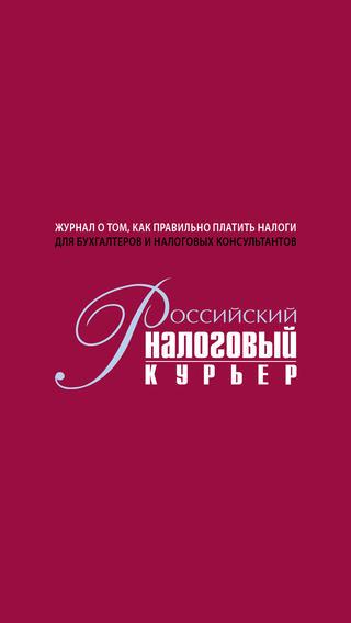 Журнал «Российский налоговый курьер»