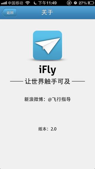 iFly-世界触手可及
