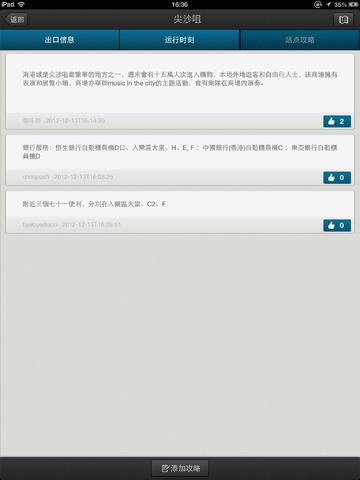 玩免費交通運輸APP|下載香港地铁轻铁 app不用錢|硬是要APP