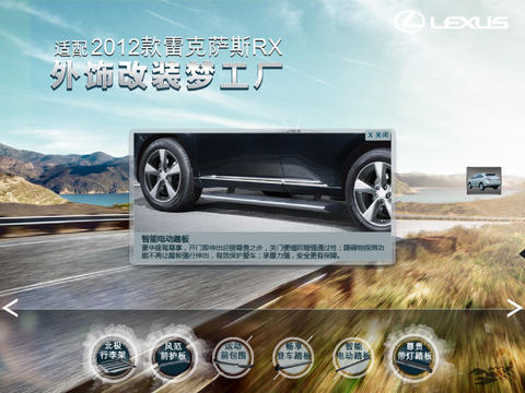 LEXUS RX改装梦工厂HD