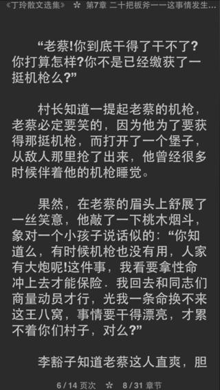 丁玲精选文集(全三册)[简繁] HD