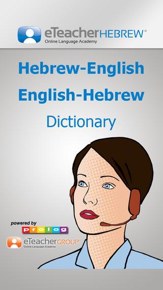 Hebrew-English v.v Dictionary eTeacher Prolog