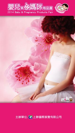 2014 嬰兒與孕媽咪用品展