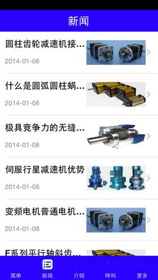 中国减速机