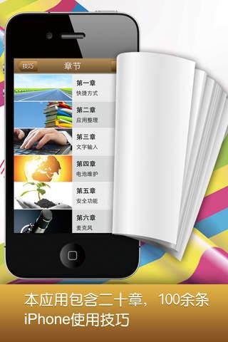 技巧大全 for iPhone
