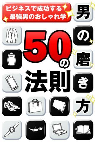 男の磨き方50の法則