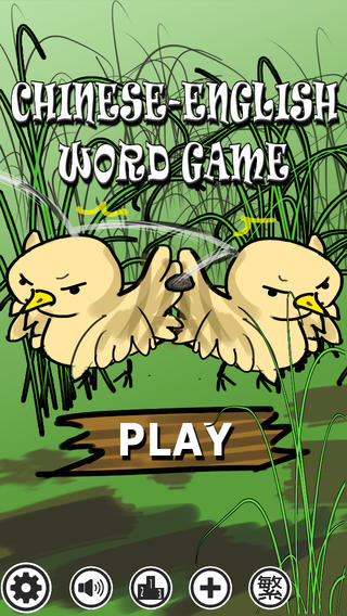 Chinese-English Word Game
