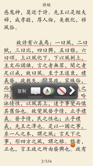 【免費教育App】经典诗文词集-APP點子
