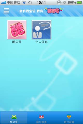 酷贝号 screenshot 2