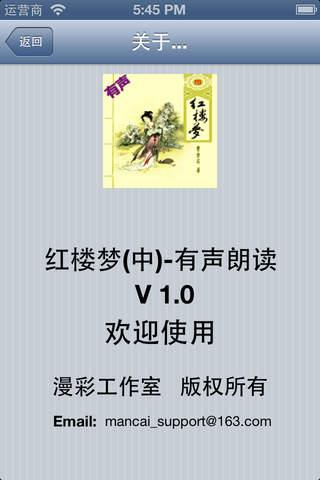 红楼梦 有声朗读(中) screenshot 2