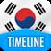 타임라인 - 한국사 for iPhone