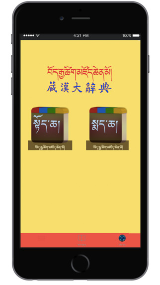 Tibetan and Chinese Great Dictionary eBook