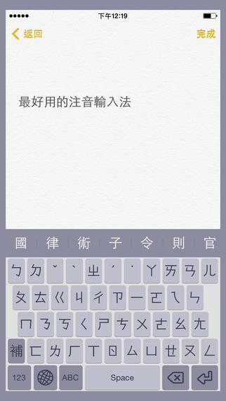 IQQI 快注音 - 最適合台灣人的免費中文輸入法-自然輸入不用學習-行動文字溝通