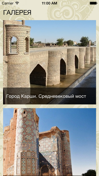 Visit Kashkadarya