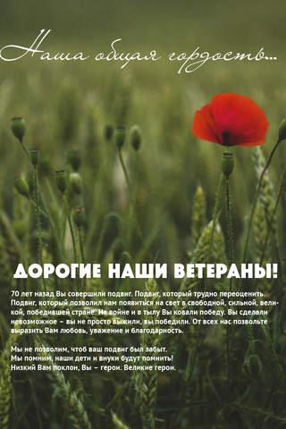 СтольниК Иркутск screenshot 3