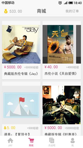 玩娛樂App|Jay&Me免費|APP試玩