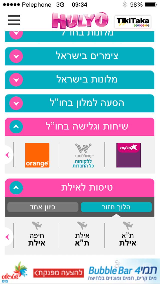 Hulyo-חוליו Screenshot 4