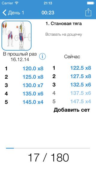 Снимок экрана iPhone