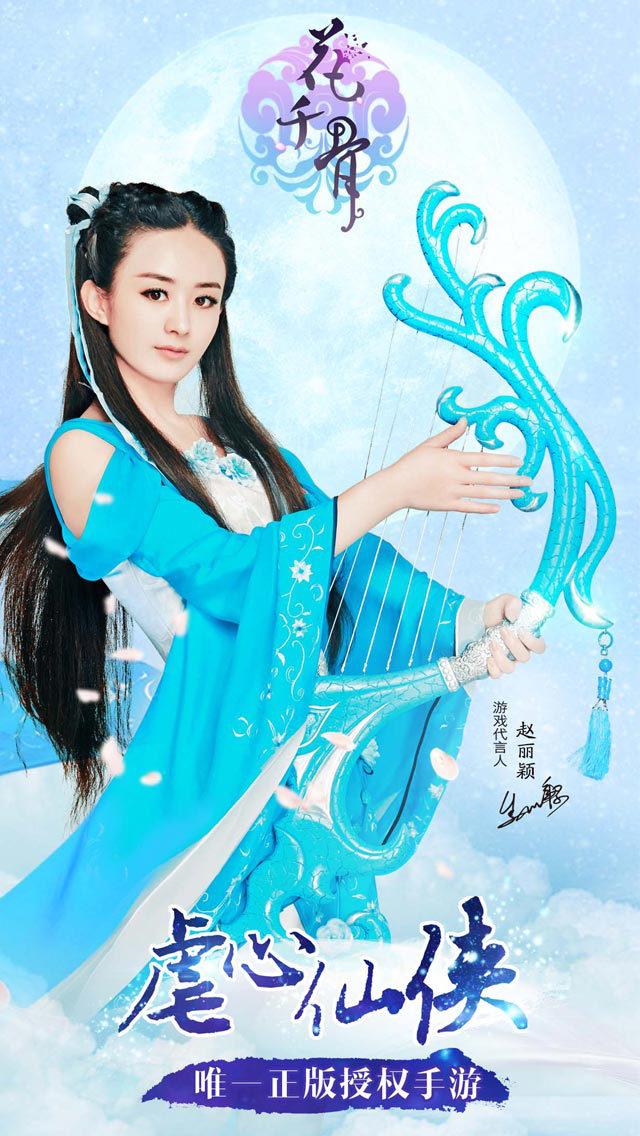 【游戏特色】  ※ 电视剧女主角赵丽颖倾情代言  亲自体验游戏图片