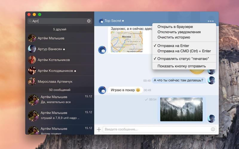 Messenger for VK Screenshot - 3