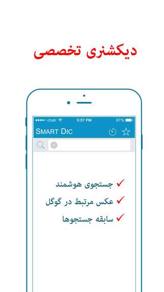 Smart Dictionary Law حقوق