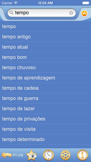 Dicionário Português Chinês 葡萄牙语中文字典