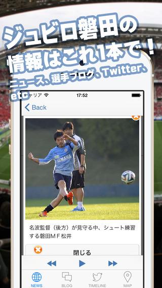 Jリーグリーダー for ジュビロ磐田