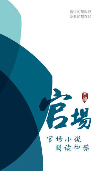 官场小说阅读神器—免费网络书城全本下载必备助手