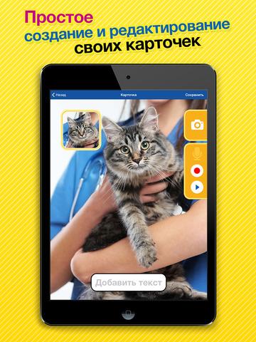 Игра Звуки животных, транспорта, музыкальных инструментов и многое другое в Smart Baby Touch HD - развивающие карточки для детей