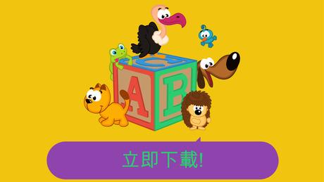 《动物字母和字母拼图卡通-为幼儿园和学龄前儿童