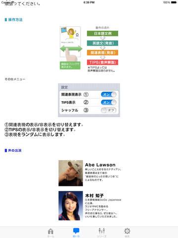 無料教育AppのGoGo英会話 ピー子の一日 前編|記事Game