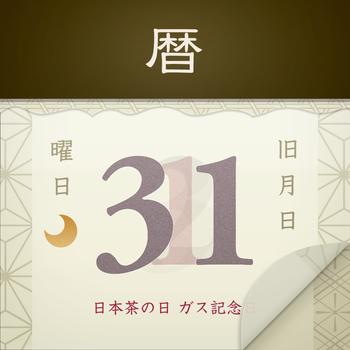 生产应用の日めくり2015年版 - 毎日の50種類以上の情報を表示する多機能カレンダー LOGO-HotApp4Game