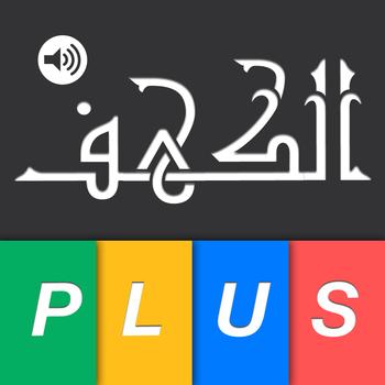 Al-Kahf + الكهف LOGO-APP點子