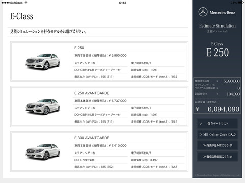 E-Class Sedan Estimate Simulation ‐ Mercedes-Benz