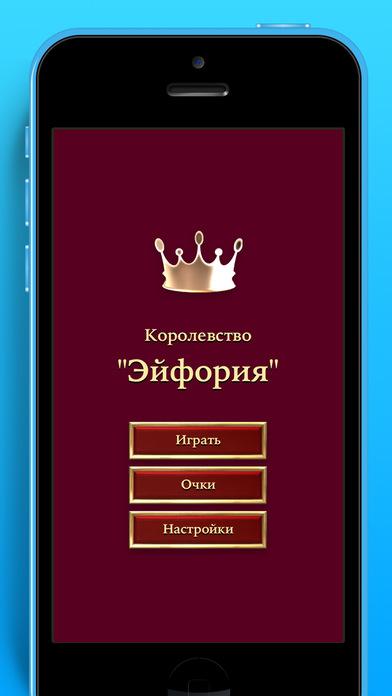"""Скриншот Королевство """"Эйфория"""""""