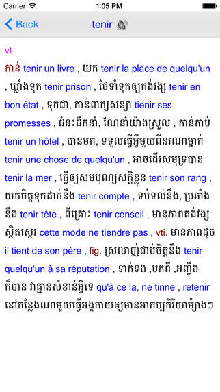 French Khmer Dictionary Pro (1st Edition)|玩教育App免費|玩APPs