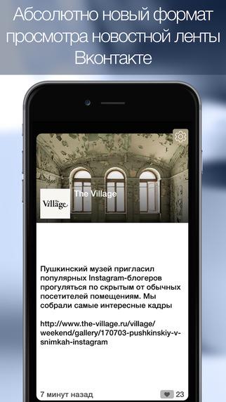Gazette для VK