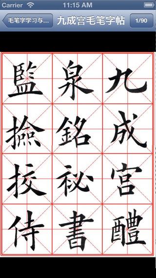 毛笔字学习与鉴赏
